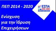 """1η Τροποποίηση της Απόφασης Ορισμού του ΕΦΕΠΑΕ ως ΕΦ του ΕΠ """"Ανατολική Μακεδονία και Θράκη 2014 - 2020"""""""