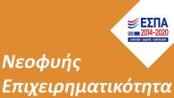 Σύσταση και συγκρότηση της Επιτροπής Παρακολούθησης των ενταγμένων Πράξεων στη Δράση «Νεοφυής Επιχειρηματικότητα»