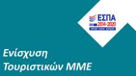 11η Τροποποίηση της Πρόσκλησης «Ενίσχυση Τουριστικών ΜΜΕ για τον εκσυγχρονισμό τους και την ποιοτική αναβάθμιση των παρεχομένων υπηρεσιών»