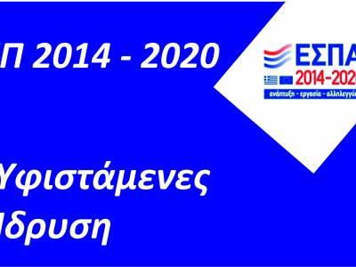 Πρόγραμμα ενημερωτικών εκδηλώσεων για την  Παρουσίαση των Δράσεων ΠΕΠ 2014 - 2020