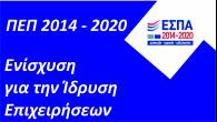 """5η Τροποποίηση της Πρόσκλησης υποβολής Επενδυτικών σχεδίων με τίτλο Προκήρυξη Δράσης ΠΕΠ: """"Ενίσχυση για την ίδρυση επιχειρήσεων, κατά προτεραιότητα σε τομείς της Περιφερειακής Στρατηγικής Έξυπνης Εξειδίκευσης"""""""