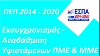 """5η Τροποποίηση της Πρόσκλησης υποβολής Επενδυτικών σχεδίων με τίτλο """"Ενίσχυση για τον εκσυγχρονισμό - αναβάθμιση υφιστάμενων επιχειρήσεων, κατά προτεραιότητα σε τομείς της Περιφερειακής Στρατηγικής Έξυπνης Εξειδίκευσης"""""""