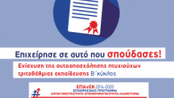 12η τροποποίηση της Απόφασης Ένταξης Πράξεων για τη Δράση «Ενίσχυση της Αυτοαπασχόλησης Πτυχιούχων Τριτοβάθμιας Εκπαίδευσης (Β΄ Κύκλος)»